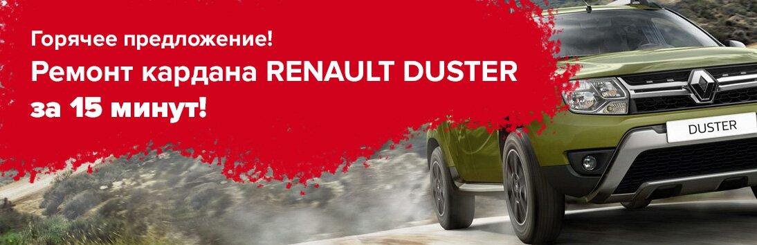 Горячее предложение! Ремонт кардана Renault Duster за 15 минут!