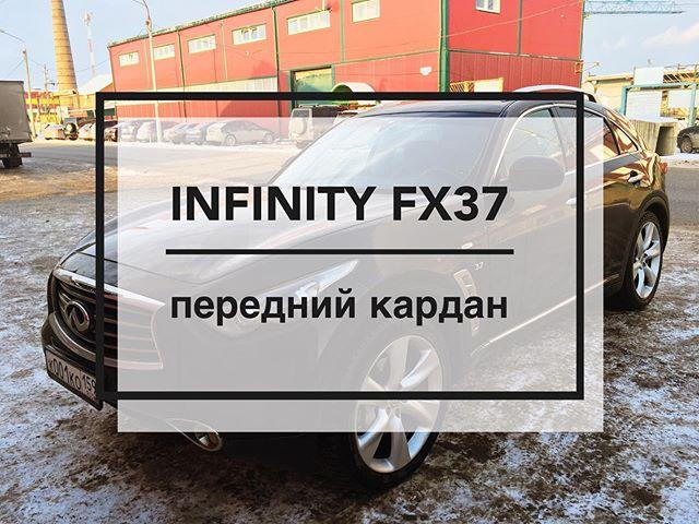 Infinity на ремонте переднего кардана